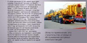 Автокран XCMG QAY1200
