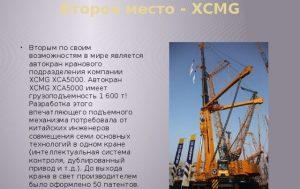 Автокран XCMG
