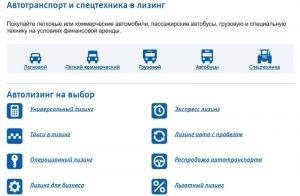 Автотранспорт и спецтехника в лизинг