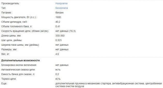 Бензопила Хускварна 142 - технические характеристики