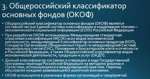 Документация ОКОФ