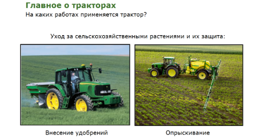 Главное о тракторах John Deere