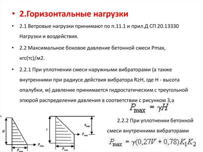 боковое давление бетонной смеси