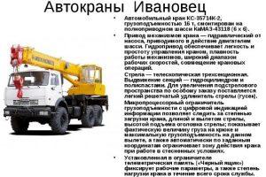Характеристика автокрана Ивановец КС-35714К-2