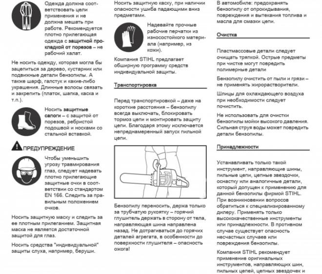 Инструкция пользования бензопилой Stihl MS 250