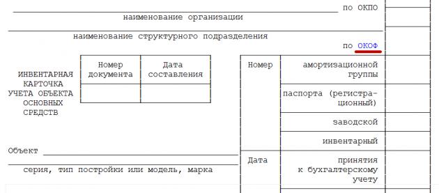 КЧ в нумерации ОКОФ