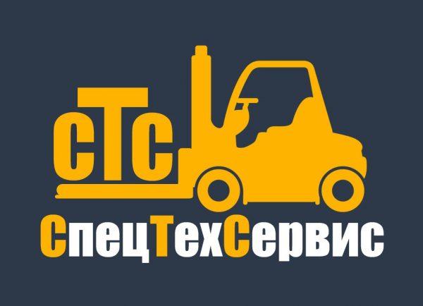 Компания СпецТехСервис