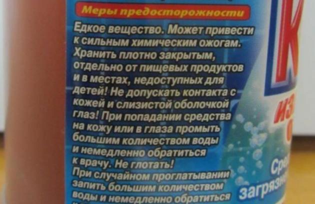 Меры предосторожности при использовании «Крота»