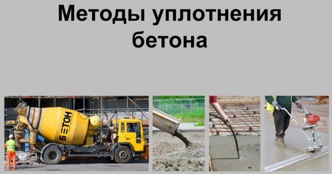 Методы уплотнения бетона