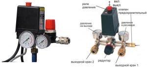 Настройка реле давления компрессора