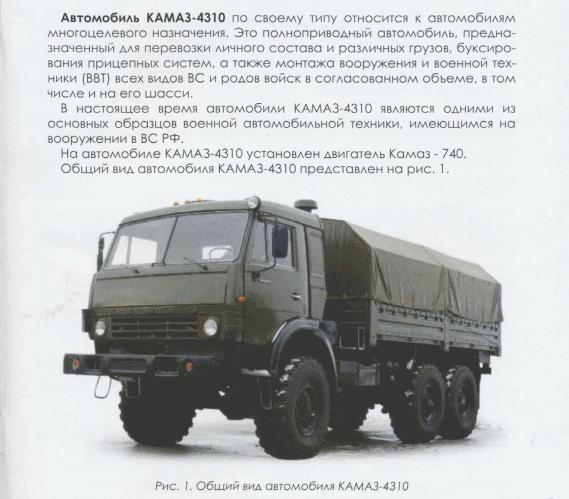 Описание автомобиля КамАЗ-4310