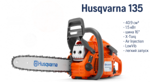Особенности собенности бензопилы Husqvarna 135