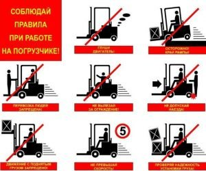 Правила безопасности при работе с погрузчиком