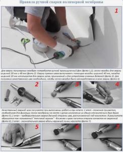 Правила ручной сварки полимерной мембраны