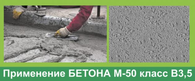 Применение бетона М50