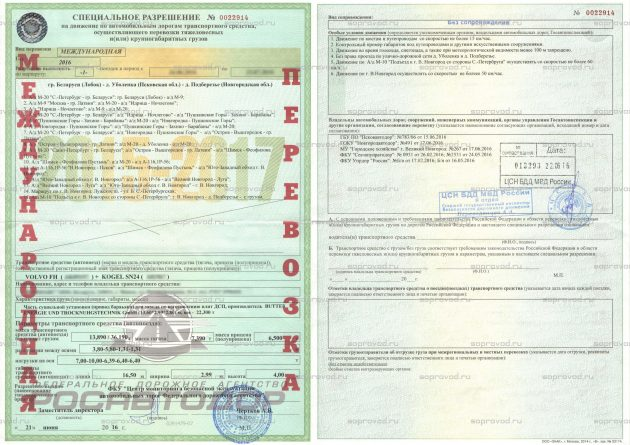 Разрешение на транспортировку негабаритных грузов - образец