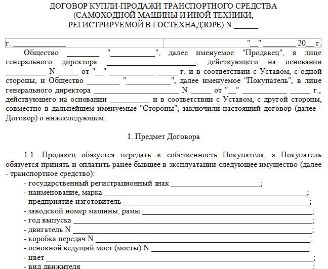 Регистрационный сертификат на погрузчик – ПСМ