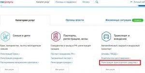 Регистрация прицепа на портале Госуслуг