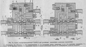 Схема гидрораспределителя трактора Т-330