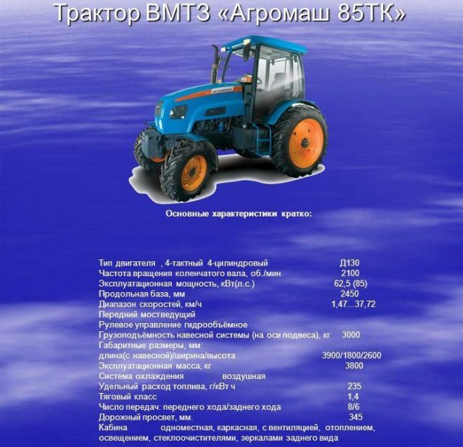 Технические характеристики Агромаш 85ТК