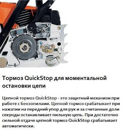 Тормоз бензопилы Штиль 260
