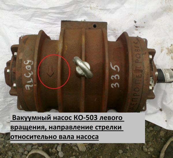 Вакуумный насос КО-503 левого вращения