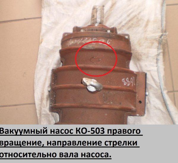 Вакуумный насос КО-503 правого вращения