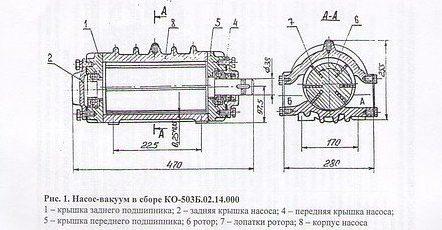 Вакуумный насос КО-503Б - схема