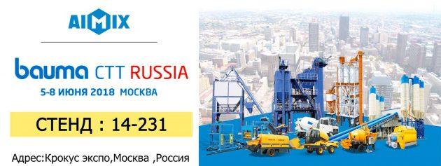 Выставка bauma CTT Russia Москва