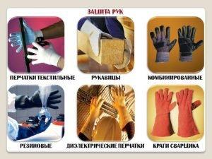 Защита рук при работе с электроинструментами