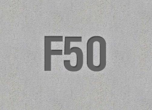 Бетон F50