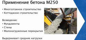 Бетон М250 - применение