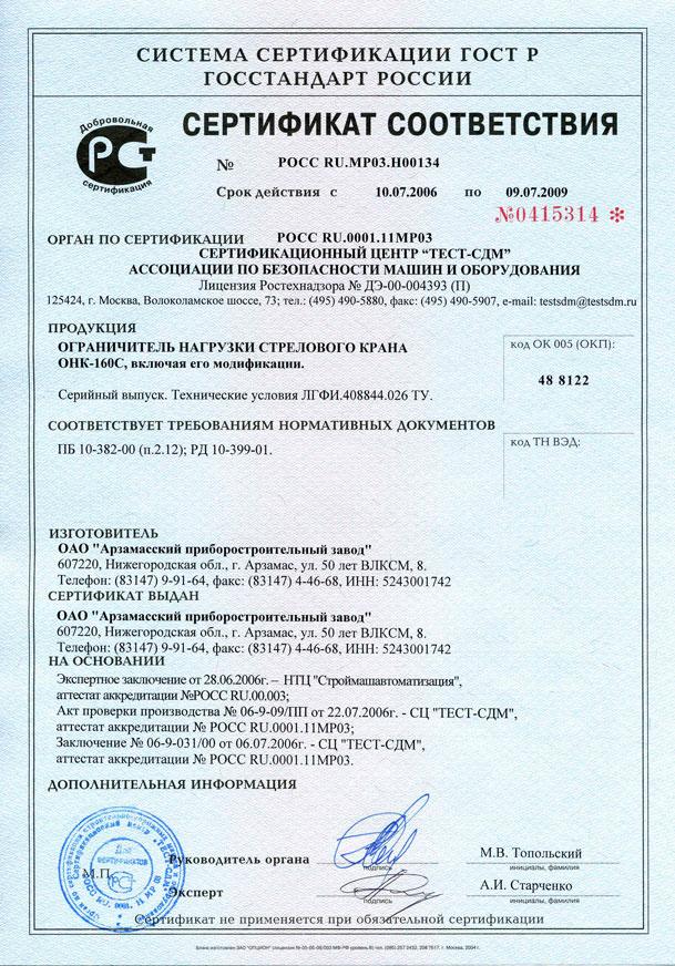 Документы на автокран - пример сертификата