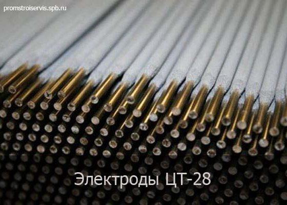 Электроды ЦТ-28