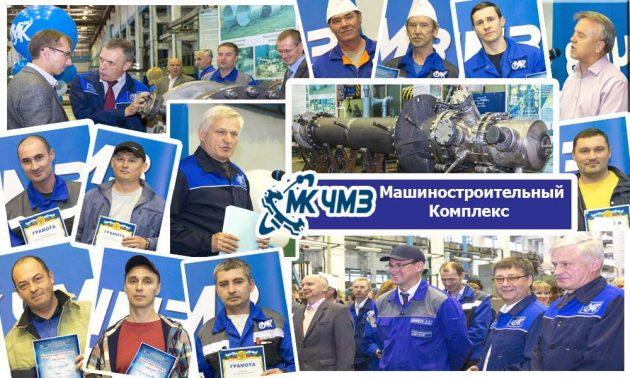 Генеральный директор ОАО ЧМЗ