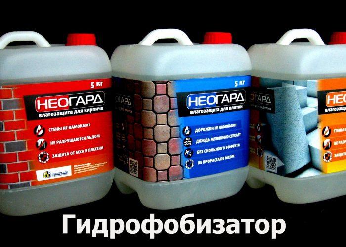 Гидрофобизатор для кирпича, плитки и газобетона