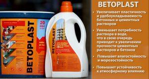 Характеристика бетонного пластификатора на примере добавки BETOPLAST