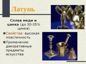 Характеристика латуни