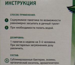 Инструкция как применять средство для очистки выгребных ям