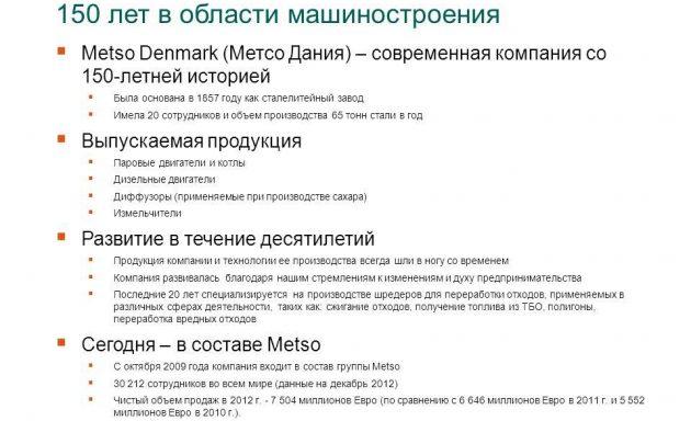 История компании Metso