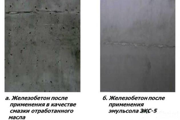 Как выглядит бетон после применения эмульсола