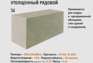 Кирпич силикатный утолщенный рядовой - характеристика