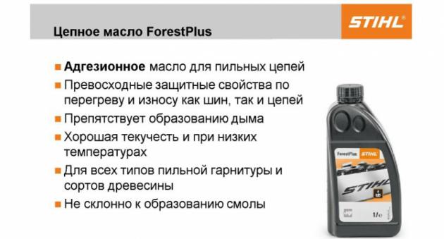 Масло ForestPlus - характеристика