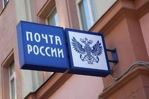 Оплата госпошлины через почту России