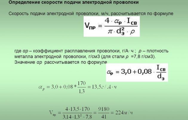 Определение скорости подачи электродной проволоки