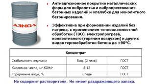 Особенности покрытия Эмульсол ЭКС-5