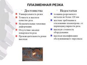 Плюсы и минусы плазменной резки