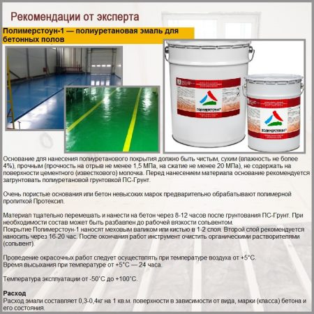 Полимерная краска по бетону