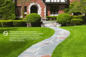 Рекомендации по определению размеров садовой дорожки