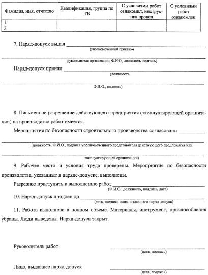 Рекомендации по установке и безопасной эксплуатации грузоподъемных кранов
